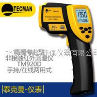 泰克曼TM920D高温型手持在线两用式红外测温仪 TM920D