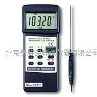 台湾路昌TM-917多功能精密温度计 TM-917