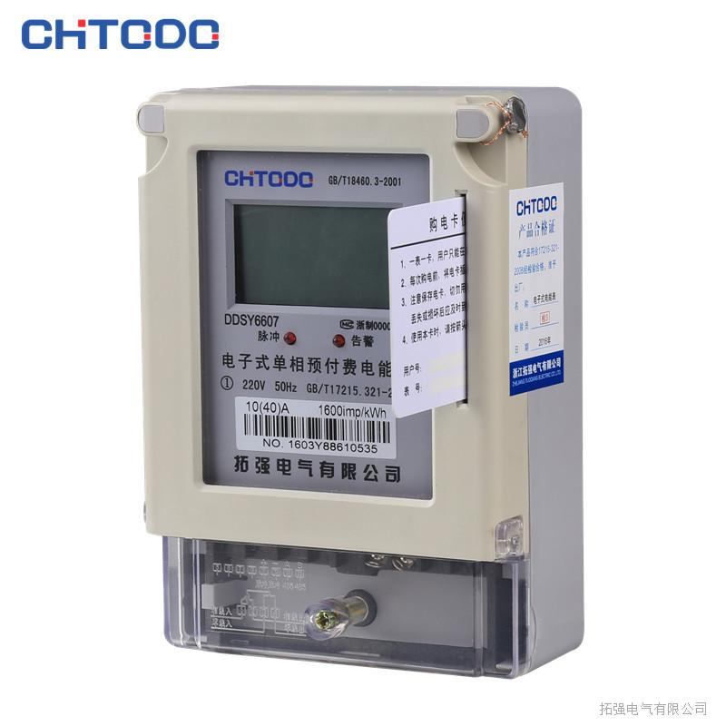 单相预付费插卡式电表 ddsy6607