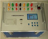 SG3320三通道助磁直阻测试仪  SG3320