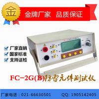FC-2GB防雷元件測試儀