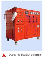 SF6气体回收重放装置 SG23Y-15-250型 SG23Y-15-250型