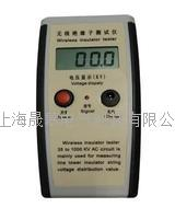 HB-VD20無線絕緣子分布電壓測試儀