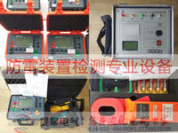 防雷环路电阻测试仪_防雷装置检测专业设备仪器