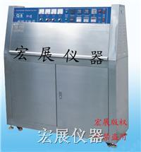 涂料耐紫外线测试箱 UV3