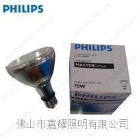 飞利浦陶瓷金卤灯CDM-R 35W/70W E27螺口灯杯 CDM-R