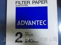advantec定性滤纸NO.2 NO.2  240mm
