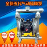 QBY5-40P型304不锈钢气动隔膜泵,上海博生水泵工业化工隔膜泵,污泥泵隔膜泵