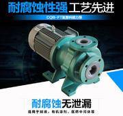 CQB50-32-160F型氟塑料磁力泵 强耐腐蚀磁力泵 上海磁力泵厂家 磁力泵
