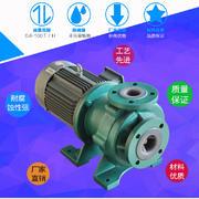 CQB65-50-160F型氟塑料磁力泵 耐腐蚀磁力泵 上海磁力泵厂家 磁力驱动泵