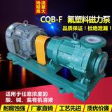 CQB80-50-200FL型长支架氟塑料磁力泵 强耐腐蚀磁力泵 耐酸碱盐有机溶剂泵上海磁力泵厂家