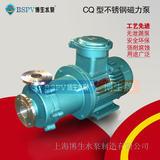 50CQ-50P型不锈钢磁力泵 304不锈钢磁力泵 上海磁力泵厂家 价格 原理 图片