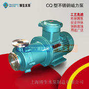 50CQ-40P不锈钢磁力泵 耐碱不锈钢 防腐蚀磁力泵 上海磁力泵厂家