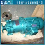 40CQ-20P不锈钢磁力泵 上海博生耐碱不锈钢 防腐蚀磁力泵 上海磁力泵厂家