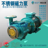 32CQ-15P型不锈钢磁力泵 耐碱304不锈钢磁力泵 上海磁力泵厂家 江苏磁力泵 广东磁力泵
