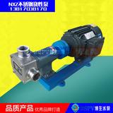 NXZ-F40不锈钢挠性自吸泵,分体不锈钢304自吸泵 挠性转子泵 巧克力泵 果酱泵 颗粒泵