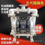 QBY5-50P型不锈钢气动隔膜泵