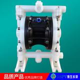QBY5-15F型工程塑料气动隔膜泵,塑料气动隔膜泵