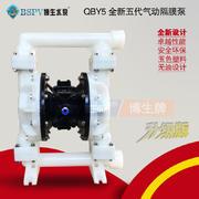 QBY5-40F型工程塑料气动隔膜泵,化工泵,耐腐蚀气动隔膜泵