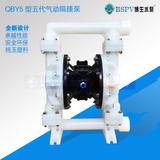 QBY5-32F型工程塑料气动隔膜泵,化工酸碱隔膜泵,耐腐蚀气动隔膜泵