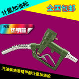 上海LLY型螺翼式计量加油枪/汽油/柴油/酒精/甲醇计量加油枪