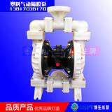 上海博生QBY5-65F型工程塑料气动隔膜泵,化工隔膜泵,耐腐蚀气动隔膜泵,自吸隔膜泵