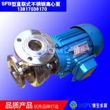 SFB直联式不锈钢耐腐蚀化工泵