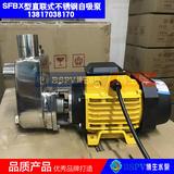 SFBX直联式不锈钢耐腐蚀化工泵自吸泵