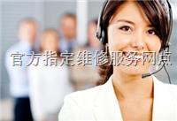 南宁荣事达洗衣机售后服务客服电话〖官方中心〗*欢迎光临*
