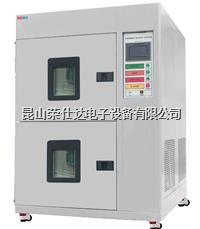 温度冲击试验箱 RSD-30WJ2