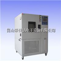 恒定湿热试验箱价格 RSD-HS