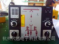 杭州开关柜智能操控装置数显  DYK-8000