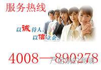 欢迎访问!」武汉东洋太阳能官方维修网站@全国各点售后服务咨询电话您AA
