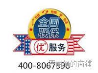 欢迎访问』桐乡万家乐燃气灶全国各点售后服务维修咨询电话