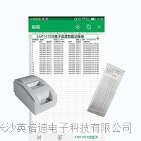 EMT1012便携式冷链温度监测系统