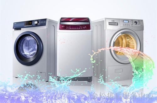 欢迎访问*」中山金松洗衣机维修网 售后咨询电话