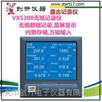 [盘古记录仪]VX5300蓝屏无纸记录仪_温度记录仪  VX5300