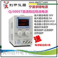 [求精]QJ3005T直流稳压电源_30V/5A稳压稳流电源 QJ3005T