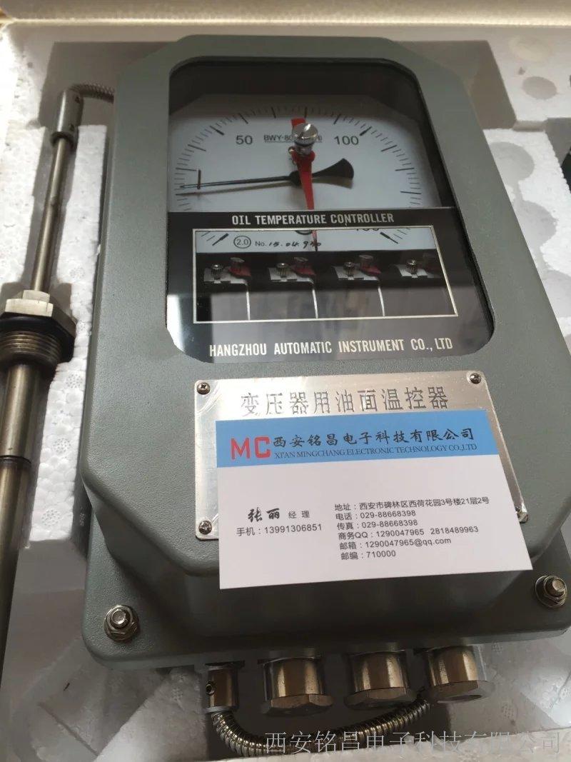 mc厂家现货直销bwy(wtyk)-802th变压器用油面温控器