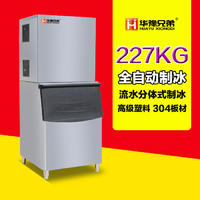 ID500方块制冰机