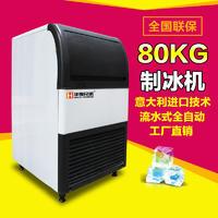 ID175方块制冰机 ID175