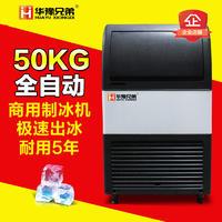 ID110方块制冰机 ID110