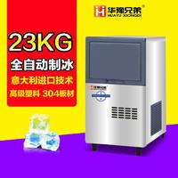 IB50方块制冰机 IB50
