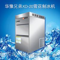 日产20公斤雪花制冰机 XD-20