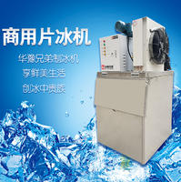 200公斤片冰机|制冰机