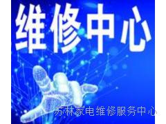 {%欢迎访问&%」}温江区三星空调官方网站全国各点售后服务咨询电话图片