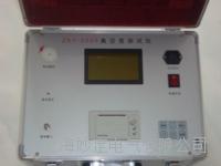 ZKY-2000真空开关真空度测试仪 ZKY-2000