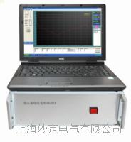 MD-3006变压器绕组变形测试仪 MD-3006
