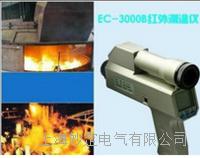 EC-3000B红外测温仪 EC-3000B