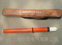 GSY-220KV伸缩式高压验电器 GSY-220KV